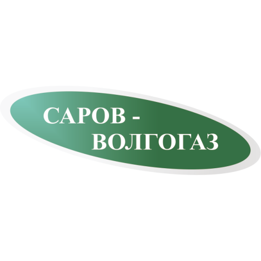 """ООО """"НПО САРОВ-ВОЛГОГАЗ"""""""